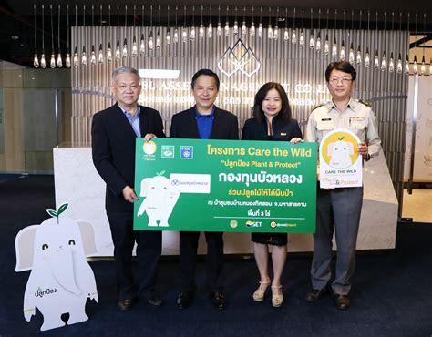 กองทุนบัวหลวงร่วมปลูกป่าสนับสนุนโครงการ Care the Wild ของ ...