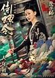 เรื่องย่อหนัง : The Yinyang Master (2021) หยิน หยาง ศึกมหา ...