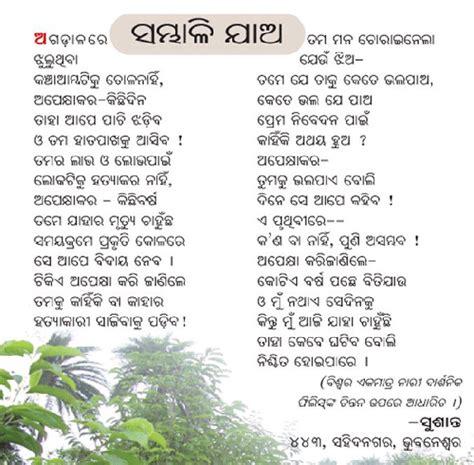 Oriya Meme - odia funny image new calendar template site