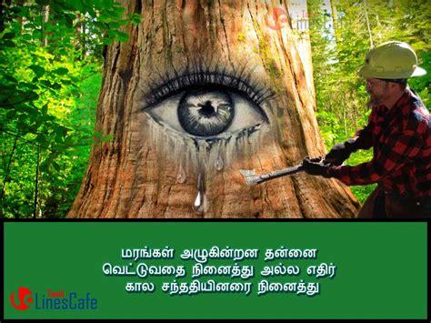 tamil kavithai  maram tree tamillinescafecom