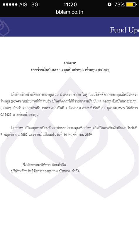 กองทุนBCAP(บัวหลวงร่วมทุน)จ่ายปันผล 0.15422 บาท - Pantip