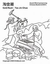 Rush Gold Coloring Drawing Pages Mining Panning Draw Children Miner Drawings California Google Sheets Chinese Eureka Stockade Popular Prospector Printable sketch template
