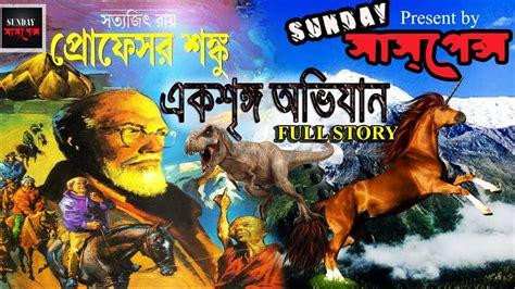 ek sringo abhijan  satyajit ray full story