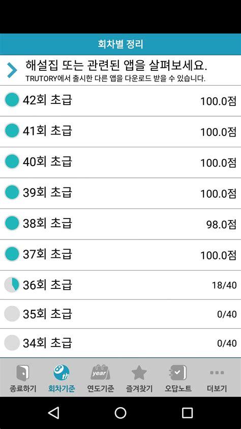 교육, 한국사능력검정시험, koreahistoryexam community portal dcinside. 한국사능력검정시험 초급 기출문제 für Android - APK herunterladen