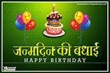 Unique Happy Birthday Whatsapp Status shayari messages For ...