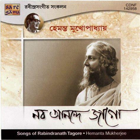 Nabo Anande Jago Aji (full Song)  Hemanta Kumar
