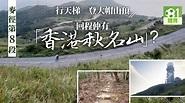 【大帽山行山路線】跨越香港之巔 麥理浩徑8段必在雷達站打卡 香港01 即時體育