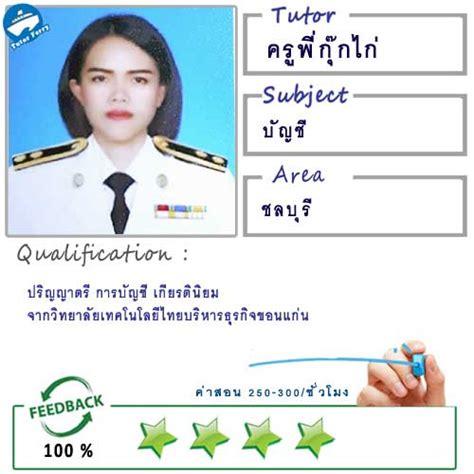 ครูพี่กุ๊กไก่ (ID : 12882) สอนบัญชี ที่ชลบุรี   อันดับ1 ...