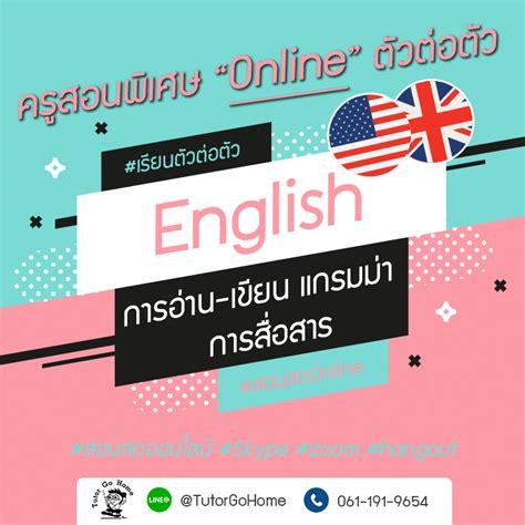 รับสอนภาษาอังกฤษ ม.2 ออนไลน์สดตัวต่อตัว | ติวเตอร์ครูกวด ...