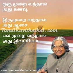 wedding gift for best friend abdul kalam quotes