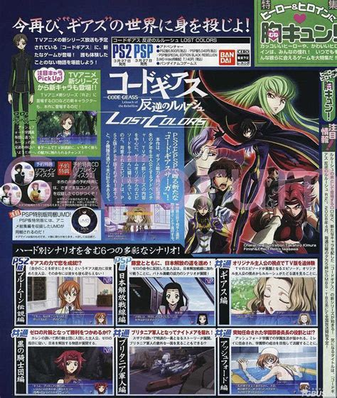 Code Geass Lost Colors, Differences Between The Ps2 And