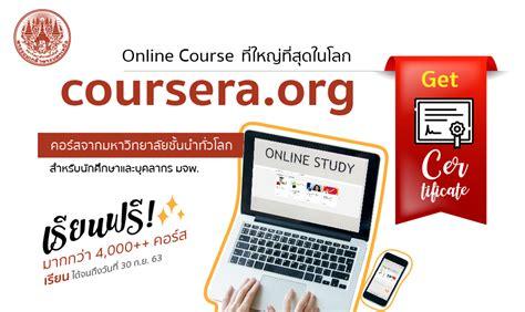 เรียนออนไลน์ฟรี! กับ coursera.org คอร์สจากมหาวิทยาลัยชั้น ...