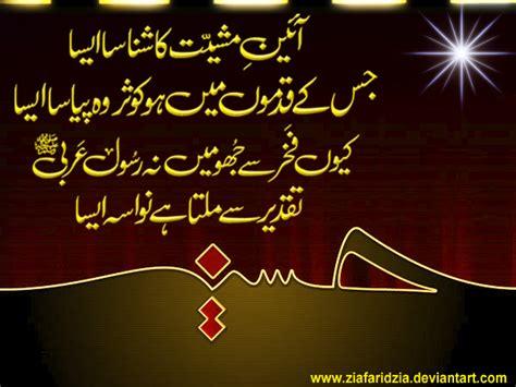 Salam Ya Hussain By Ziafaridzia On Deviantart