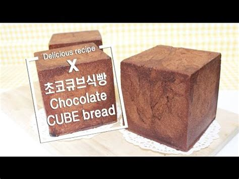 how to make bread cubes for 더스쿱 120 초코칩듬뿍 귀여운 네모 초코큐브 식빵 만들기 cube how to make chocolate cube sliced bread youtube