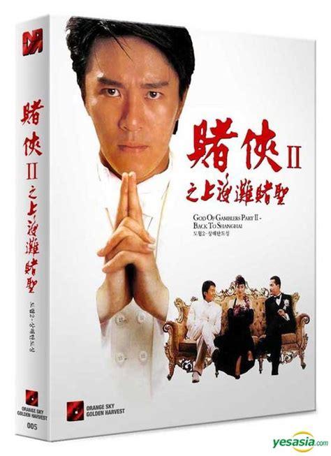 yesasia god  gamblers iii   shanghai blu ray