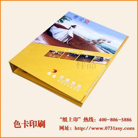 长沙印刷厂家专业色卡定制_产品包装盒_长沙纸上印包装印刷厂(公司)