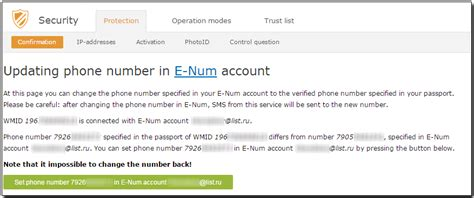 how do i change my phone number how do i change my phone number in e num webmoney wiki