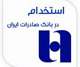 دعوت به همکاری بانک صادرات ایران