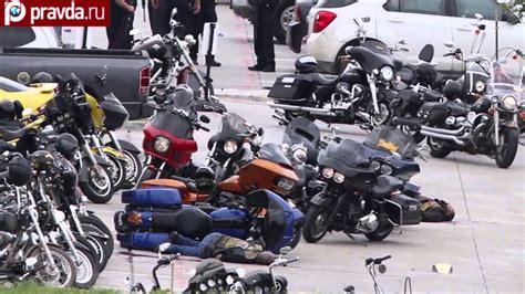 Us Biker Gangs Fight To Death In Texas Youtube