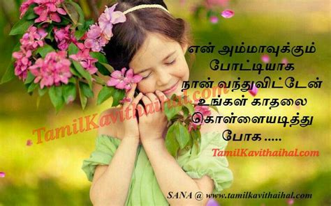 birthday wishes  dad  daughter quotes  tamil