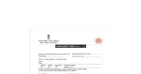 aadhar card address proof gazetted officer format