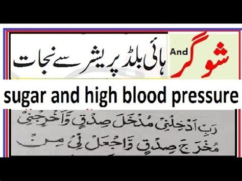 sugar  high blood pressure ki dua  abid raja youtube