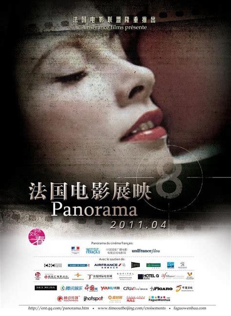 french film panorama  china april
