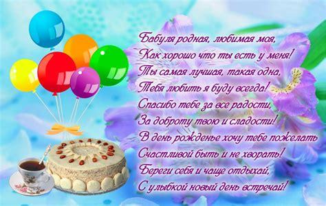 поздравления с днем рождения стихи короткие и прикольные