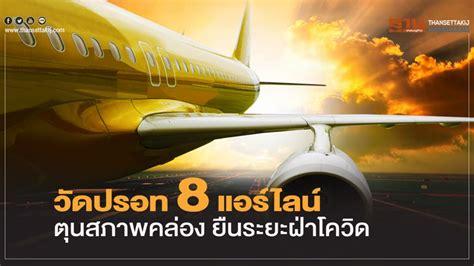 ไหวมั้ย ! 8 แอร์ไลน์ไทย ตุนสภาพคล่องถึงปี66 ยืนระยะฝ่าโควิด
