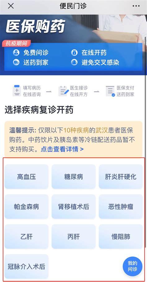 武汉电子医保凭证办理攻略(申请入口+申请流程+作用)- 武汉本地宝