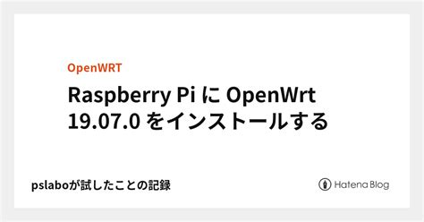 Raspberry pi stack exchange is a question and answer site for users and developers of hardware and software i know that openwrt is used for routers but how it works for rpi, is it as stable as other i installed openwrt on my pi b+ and from that experience and the stuff i read from internet i came. Raspberry Pi に OpenWrt 19.07.0 をインストールする - pslaboが試したことの記録