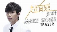 黃鴻升 Alien Huang【超有感 Make sense】Official Teaser - YouTube