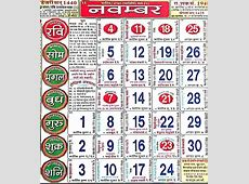 Hindu Calendar November 2018 november 2018 calendar with
