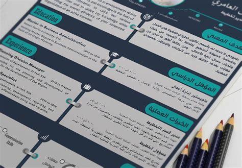 bilingo bilingual englisharabic resume template