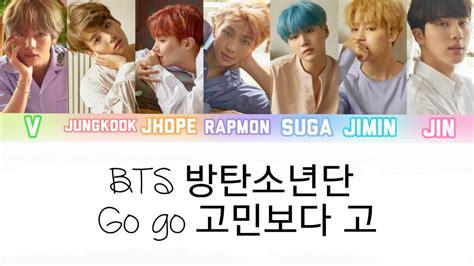 """Lyrics가사】bts """"go Go"""" (방탄소년단 고민보다 Go) Youtube"""