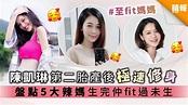 陳凱琳第二胎產後極速修身 盤點5大辣媽生完仲fit過未生 - 晴報 - 娛樂 - 中港台 - D201025