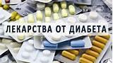 Эналаприл и лекарства от диабета