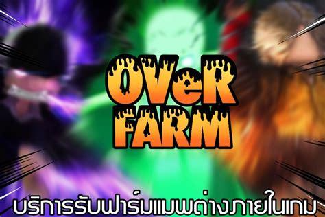 farm  farm bloxfruit
