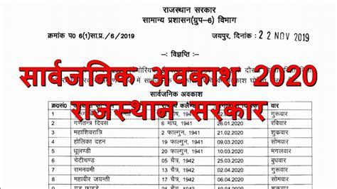 public holidays  rajasthan   year  calendar