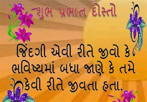 Gujarati Good Morning Quotes Photos  Sms Greetings. Motivational Quotes Before Bed. Deep Quotes Black And White. Harry Potter Quotes Jewelry. Strong Quotes Moving On. Inspirational Quotes About Moving On. Zenkai Girl Quotes. Friendship Quotes Images Free Download. Christmas Quotes Ralph Waldo Emerson
