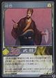 Tian Feng | Koei Wiki | Fandom