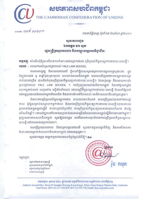 letter to my ex ki media ccu letter to vong sot the minister of labor 33569