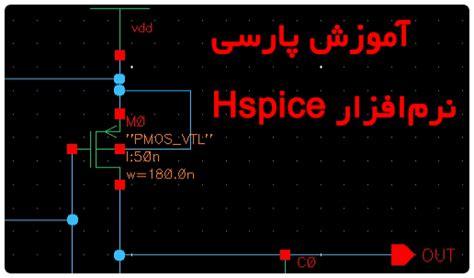 بایگانیها download hspice software دانلود رایگان نرم افزار