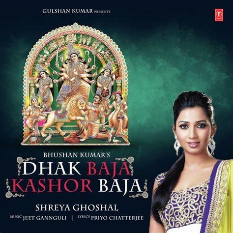 Dhak Baja Kashor Baja Lyrics - Dhak Baja Kashor Baja ...