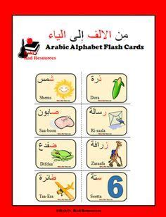 arabic alphabet flashcards  images alphabet