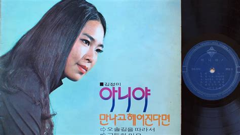 김정미 데뷔음반, 신중현 Sound Vol.2 (1971 초판)/ Kim Jung Mi, Debut