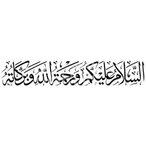 islamic wall art doa salam  thuluth calligraphy
