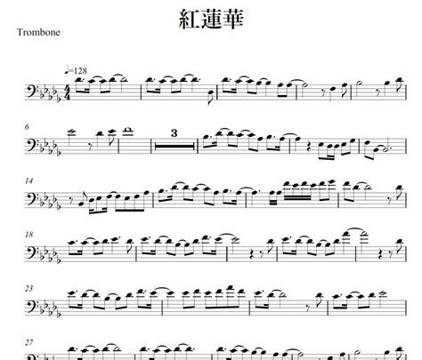 紅 蓮華 リコーダー 楽譜