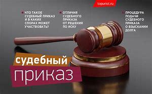 судебный приказ размер госпошлины