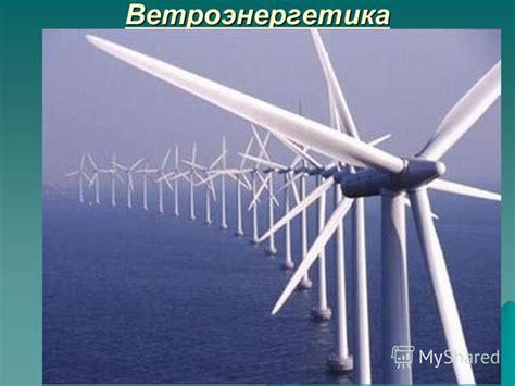 Реферат Перспективы применения альтернативных источников энергии